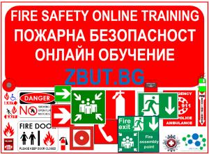 Обучението на Отговорници по пожарна безопасност