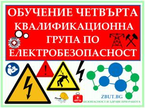 Курс 4-та квалификационна група по електробезопасност